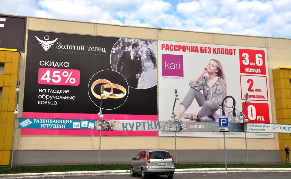 Заказать рекламу на баннере в барнауле можно ли рекламировать продукцию изготовленную под товарным знаком